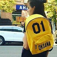 Именной рюкзак, желтый
