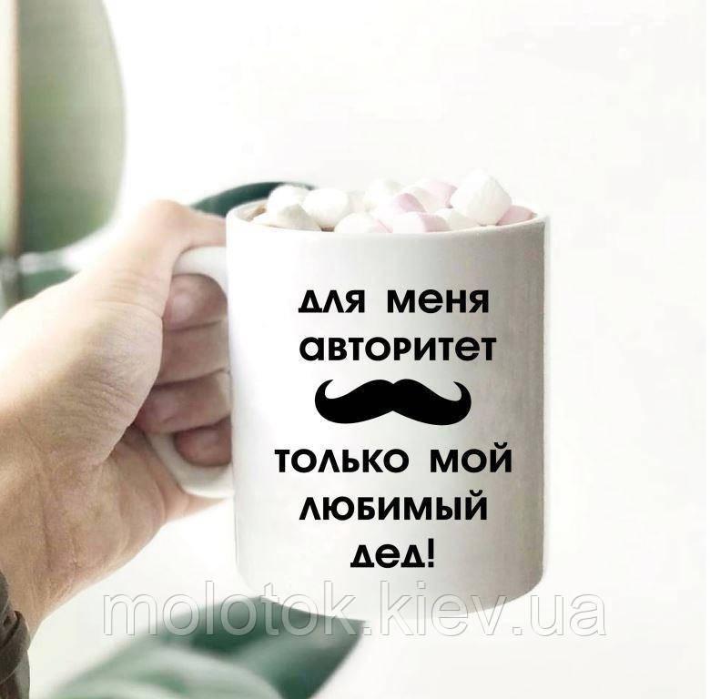 Чашка Авторитет только мой дед