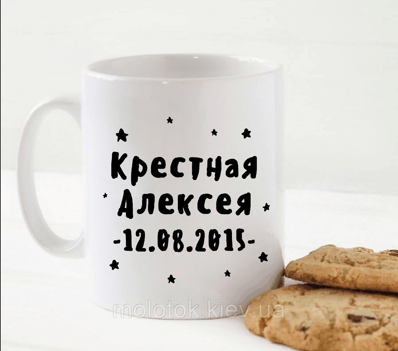 Чашка Крестная Алексея