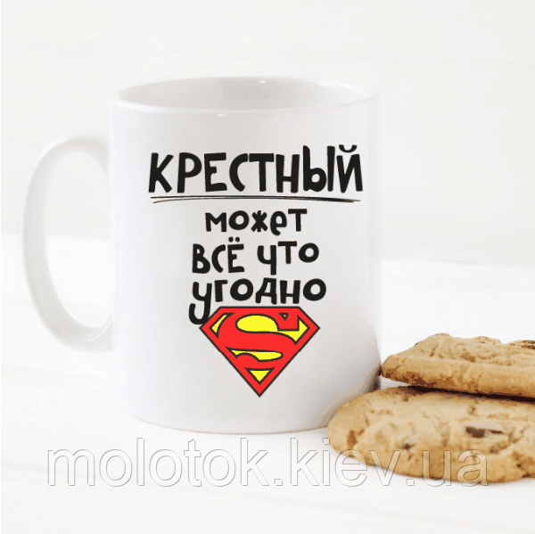 Чашка Хресний супермен