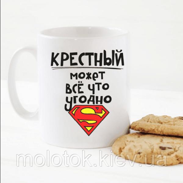 Чашка Крестный супермен