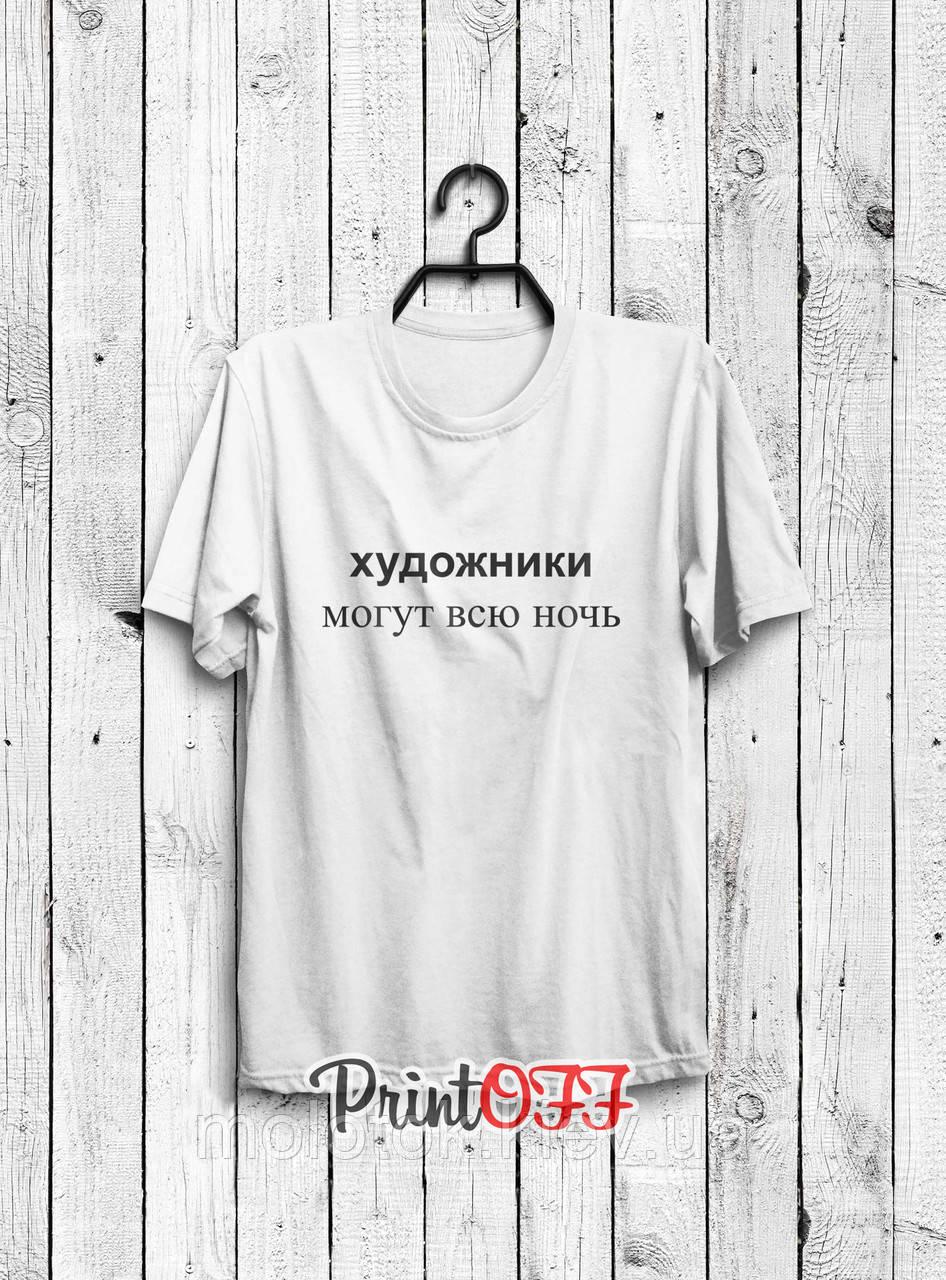 Футболка printOFF Художники могут всю ночь белая М 001763