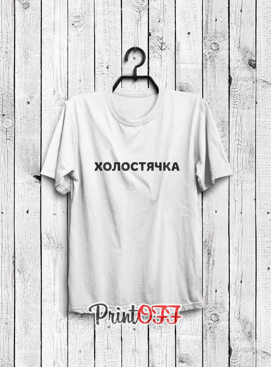 Футболка printOFF Холостячка біла S 001810