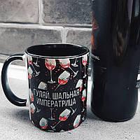 Чашка Гуляй шальная императрица.