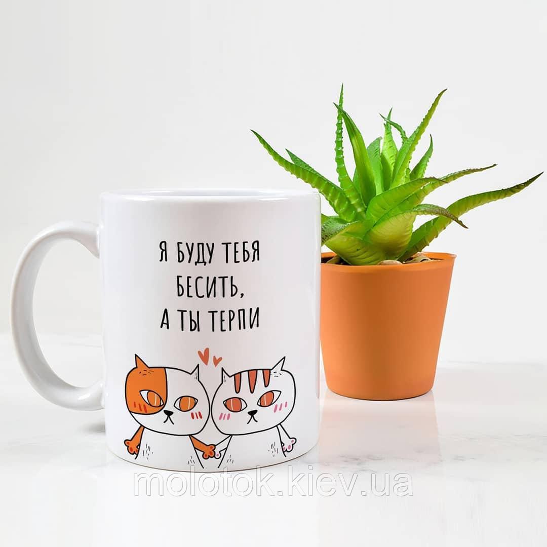 Чашка Я буду тебя бесить, а ты терпи.