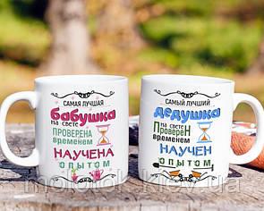 Парні чашки для бабусі і дідуся.