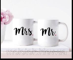 Парні чашки Mr&Mrs
