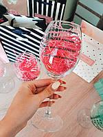 Бокал для вина  Шальная императрица.