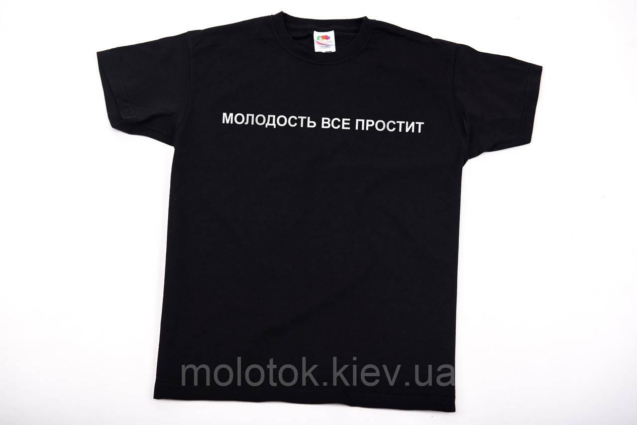 Футболка printOFF  молодость все простит  черная S 001493