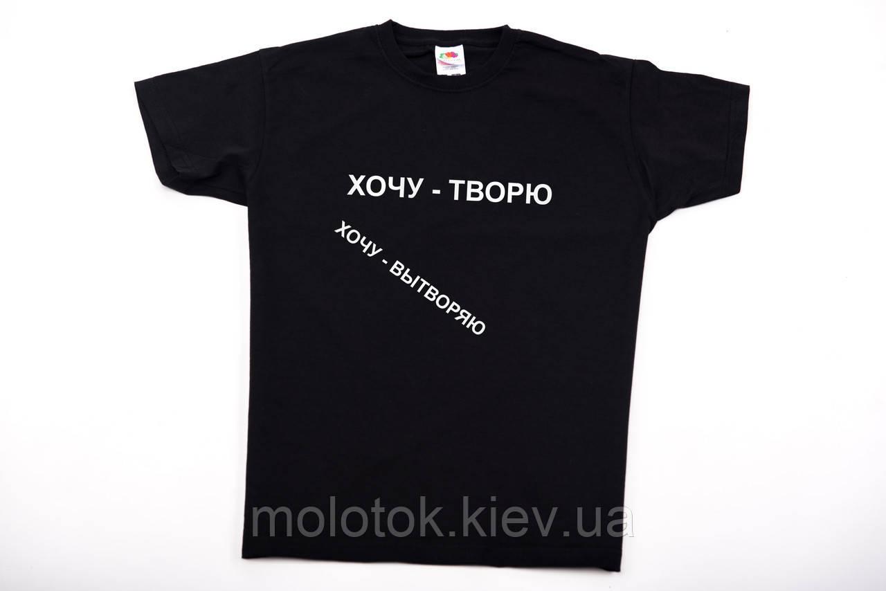 Футболка printOFF хочу творю, хочу витворяю чорна S 001505