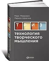 Технология творческого мышления Меерович М