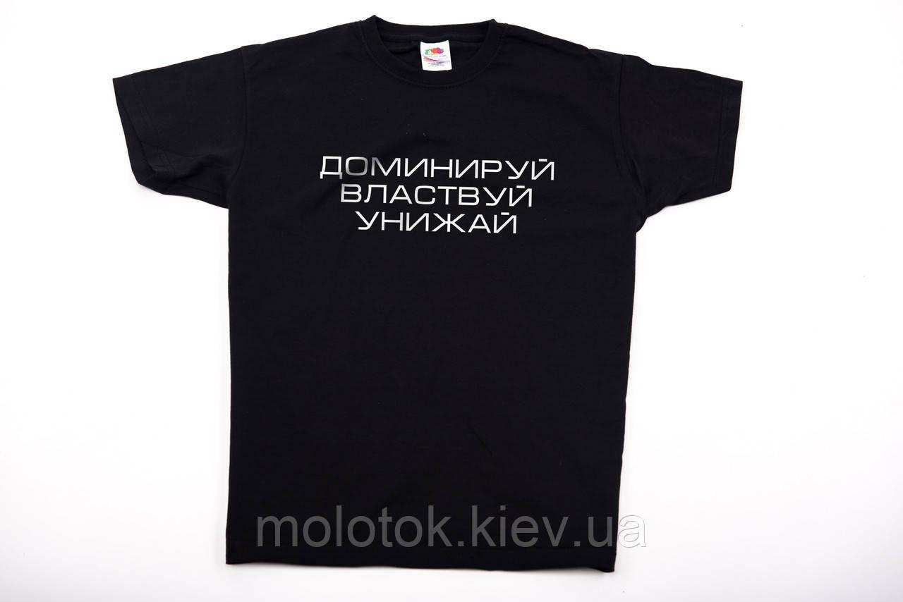Футболка printOFF доминируй властвуй унижай черная М 001566