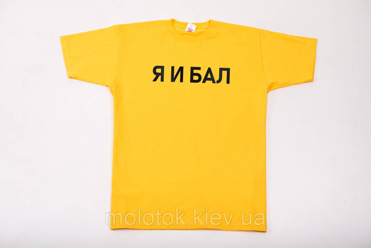 Футболка printOFF я и бал желтая L 001633