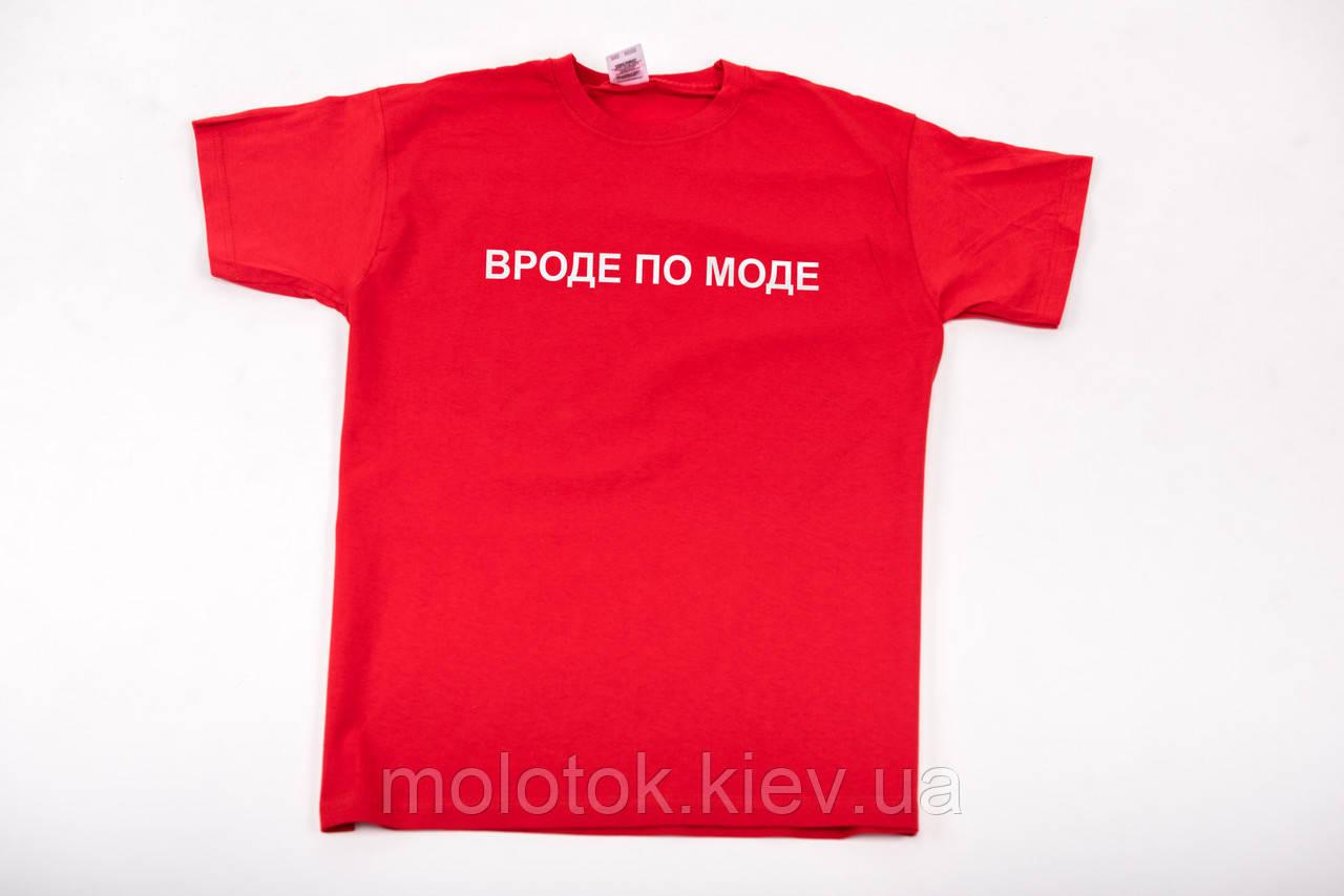 Футболка printOFF начебто по моді червона L 001681