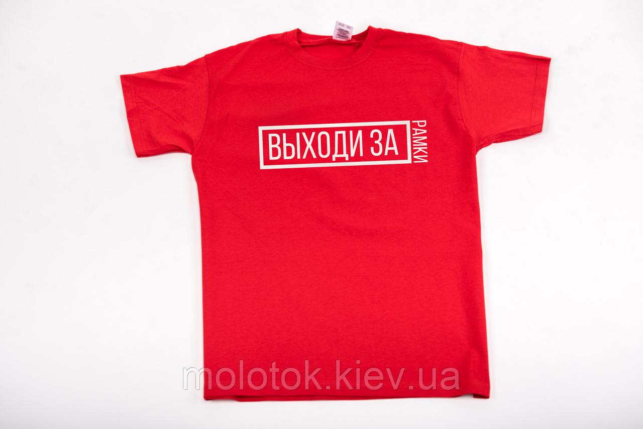 Футболка printOFF виходь за червона XS 001700