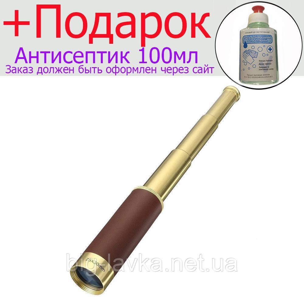 Подарочная подзорная труба