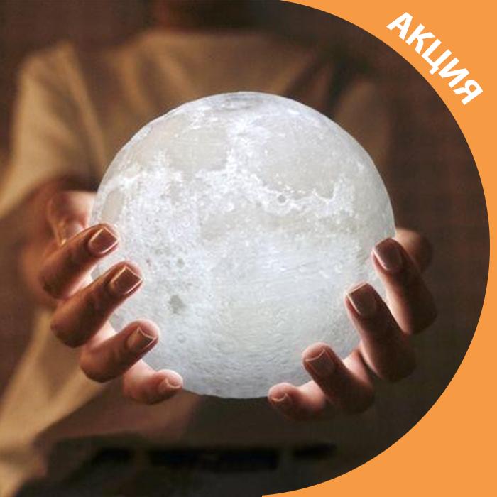 Светильник на аккумуляторе Луна Magic 3D Moon Light