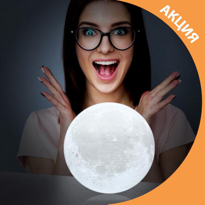 Світильник універсальний Magic 3D Moon Light