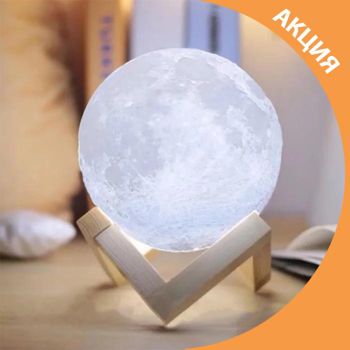 """Прикроватный светильник. Ночник луна """"Magic Moon Light"""" (высота 15см)"""