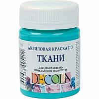 Краска акриловая по ткани, Decola , поштучно, 50 мл, небесно-голубая