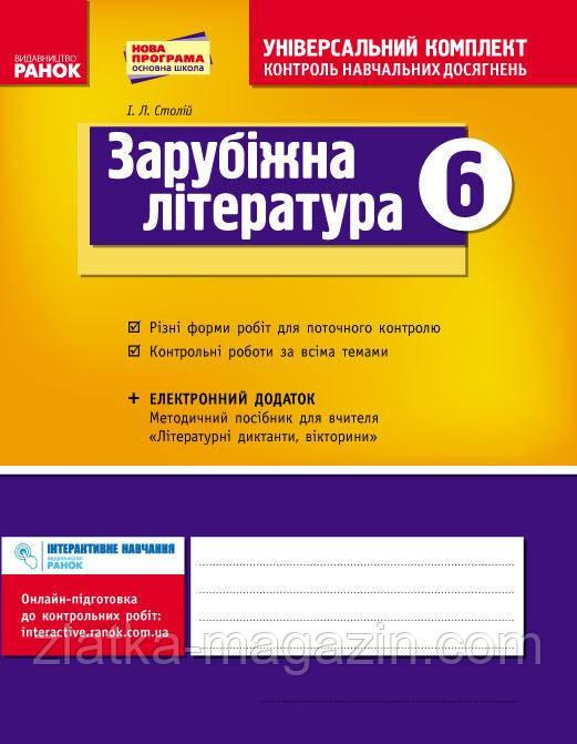 Столій І.Л. Світова література. 6  клас. Універсальний комплект для контролю навчальних досягнень
