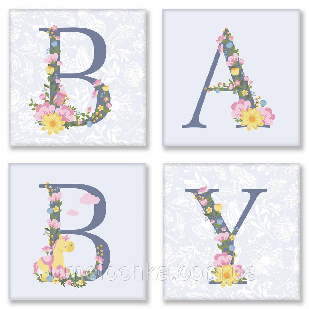 Рисование по номерам Квартет Слово BABY Прованс (CH107) 18 х 18 см Идейка