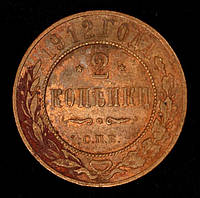 Монета России 2 копейки 1912 г., фото 1