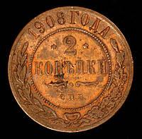 Монета России 2 копейки 1908 г., фото 1