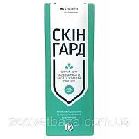 Скингард спрей 200мл (антибактеріальний та протигрибковий)