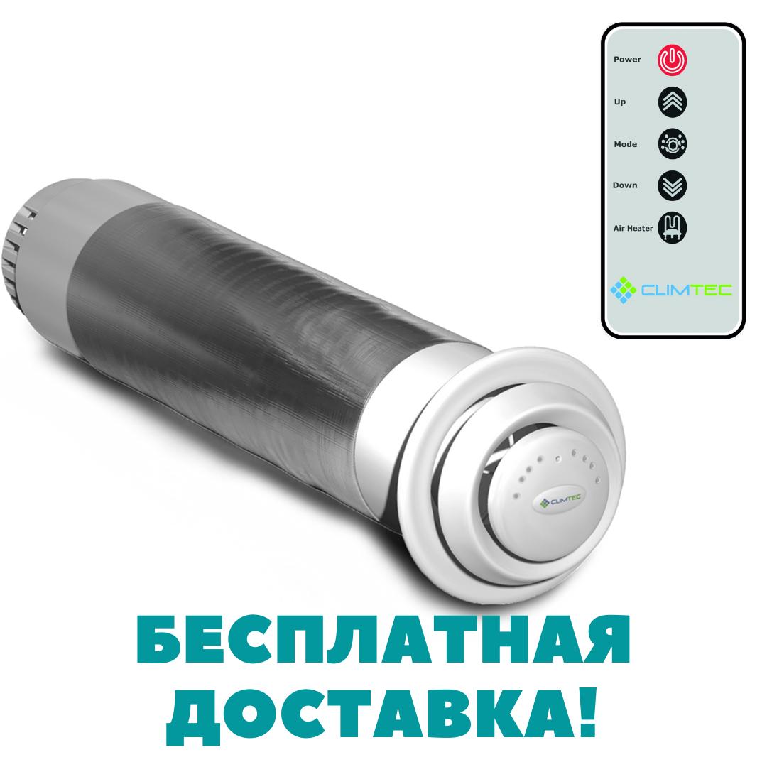 Рекуператор воздуха Climtec (Климтек) РД-125 СТАНДАРТ