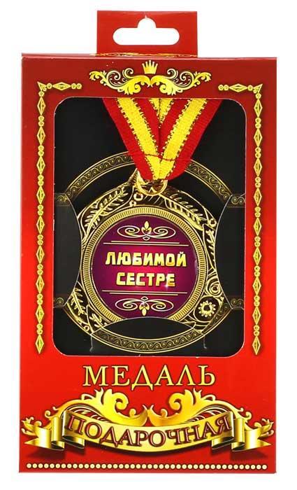 """Медаль подарункова """"Улюбленої сестри"""""""