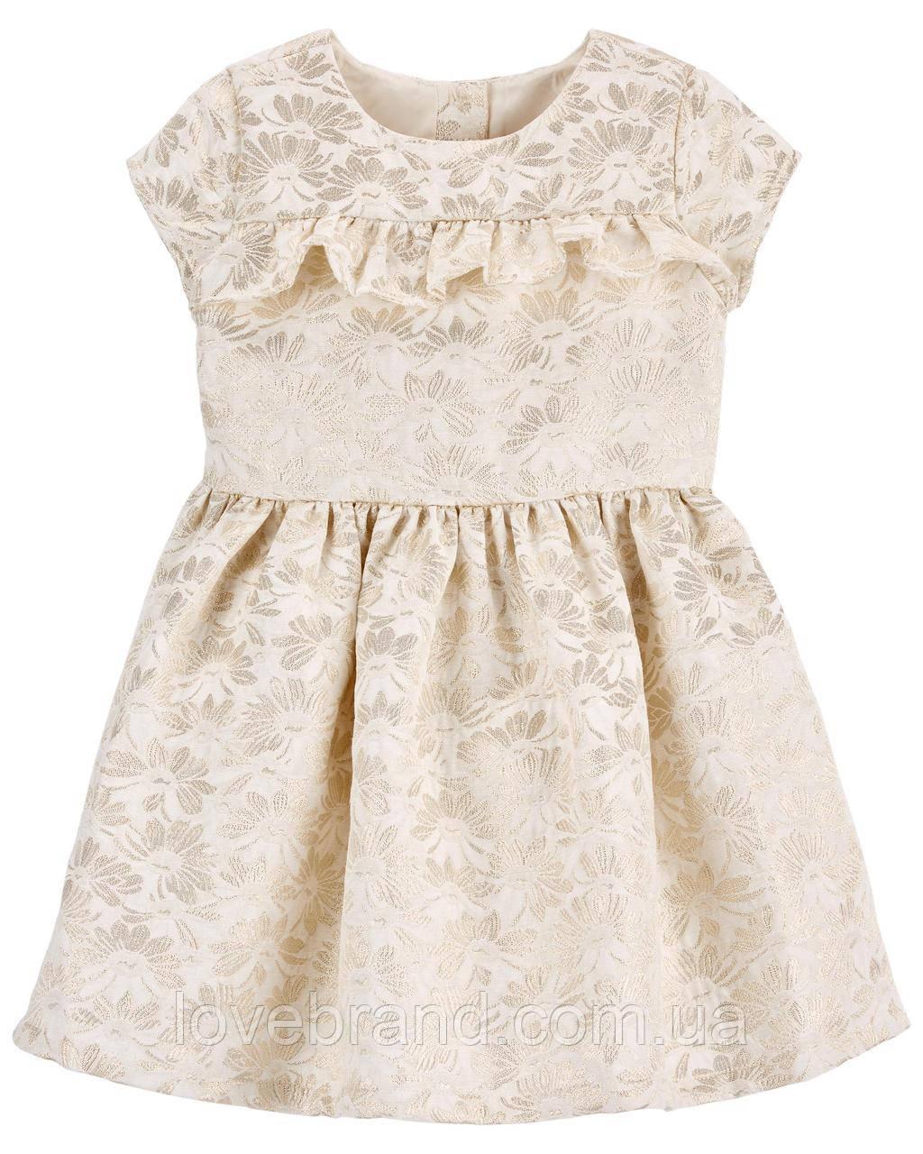 Нарядное детское платье для девочки Carter's жаккард, золото