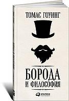 Борода и философия Гоуинг Т