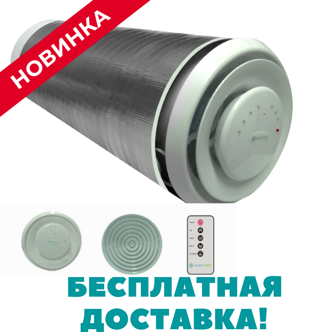 Рекуператор большой мощности  Climtec (Климтек) РДЦ-250 Стандарт 600м3/ч,(до 250м2)
