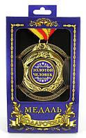 "Медаль подарункова ""золота людина"""