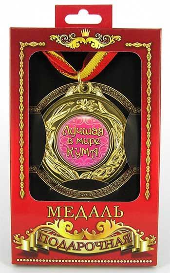 """Медаль подарочная """"Лучшая кума"""""""