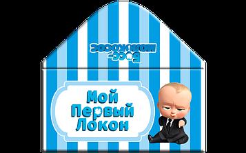 """""""Босс Молокосос Полоска"""" - Конверт """"Мій Перший Локон"""""""