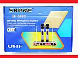 Радиосистема SHURE SH-588D база 2 радиомикрофона, фото 6
