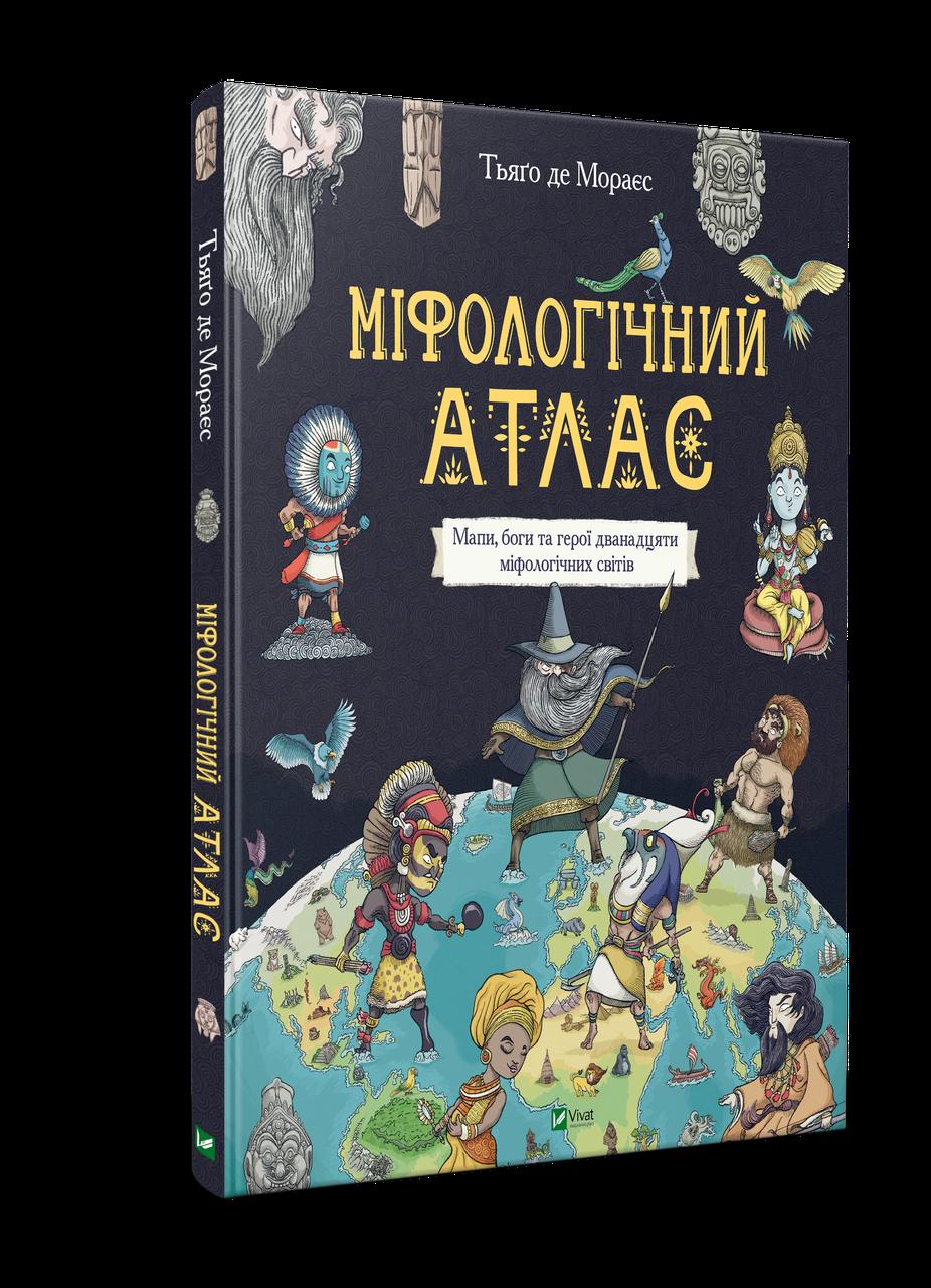 Книга для дітей Міфологічний атлас