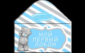 """""""Me To You"""" - Конверт """"Мой Первый Локон"""""""