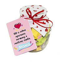 100 і Одна Причина, чому я люблю тебе, мамо