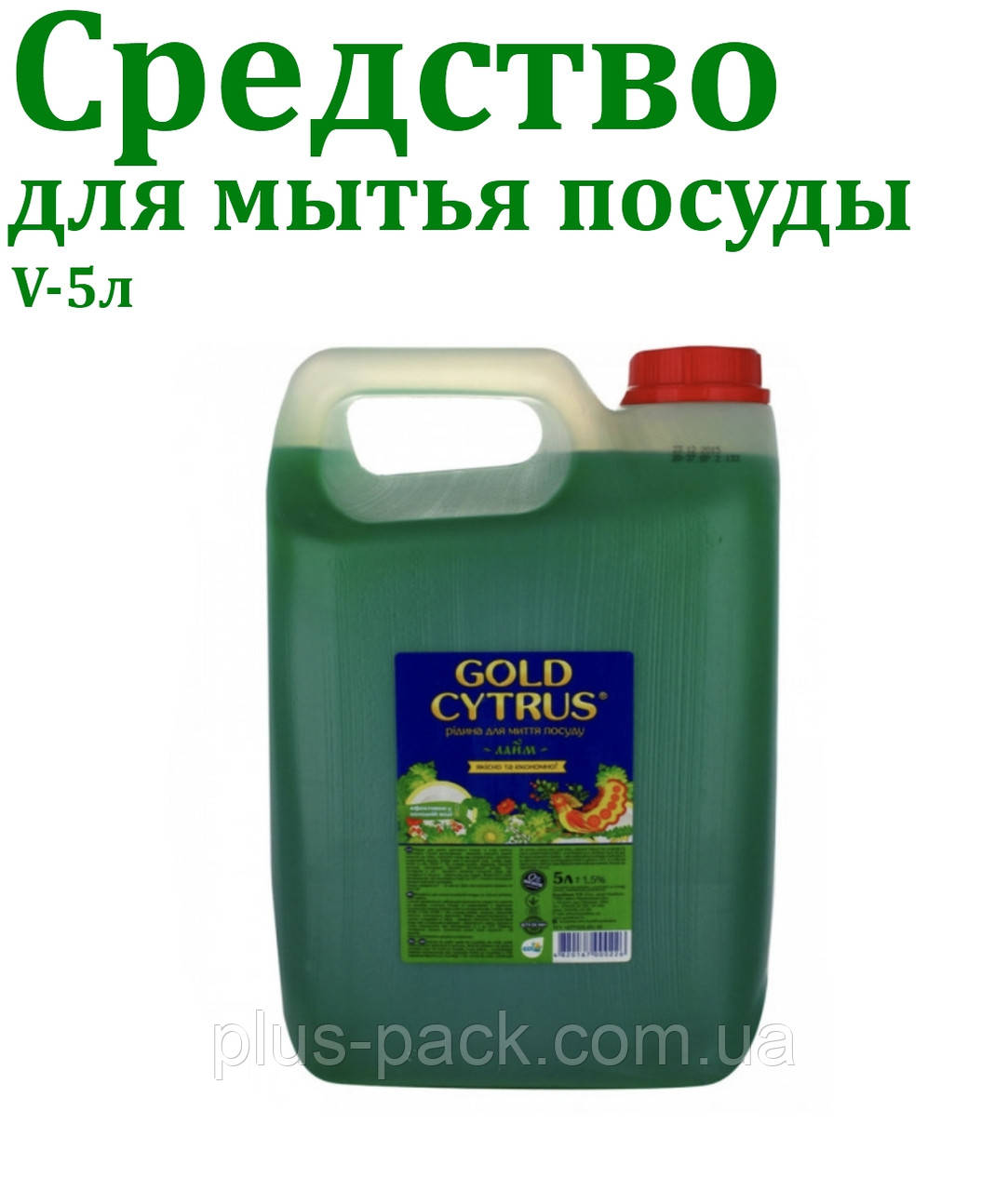 Засіб для миття посуду Gold Cytrus, 5л