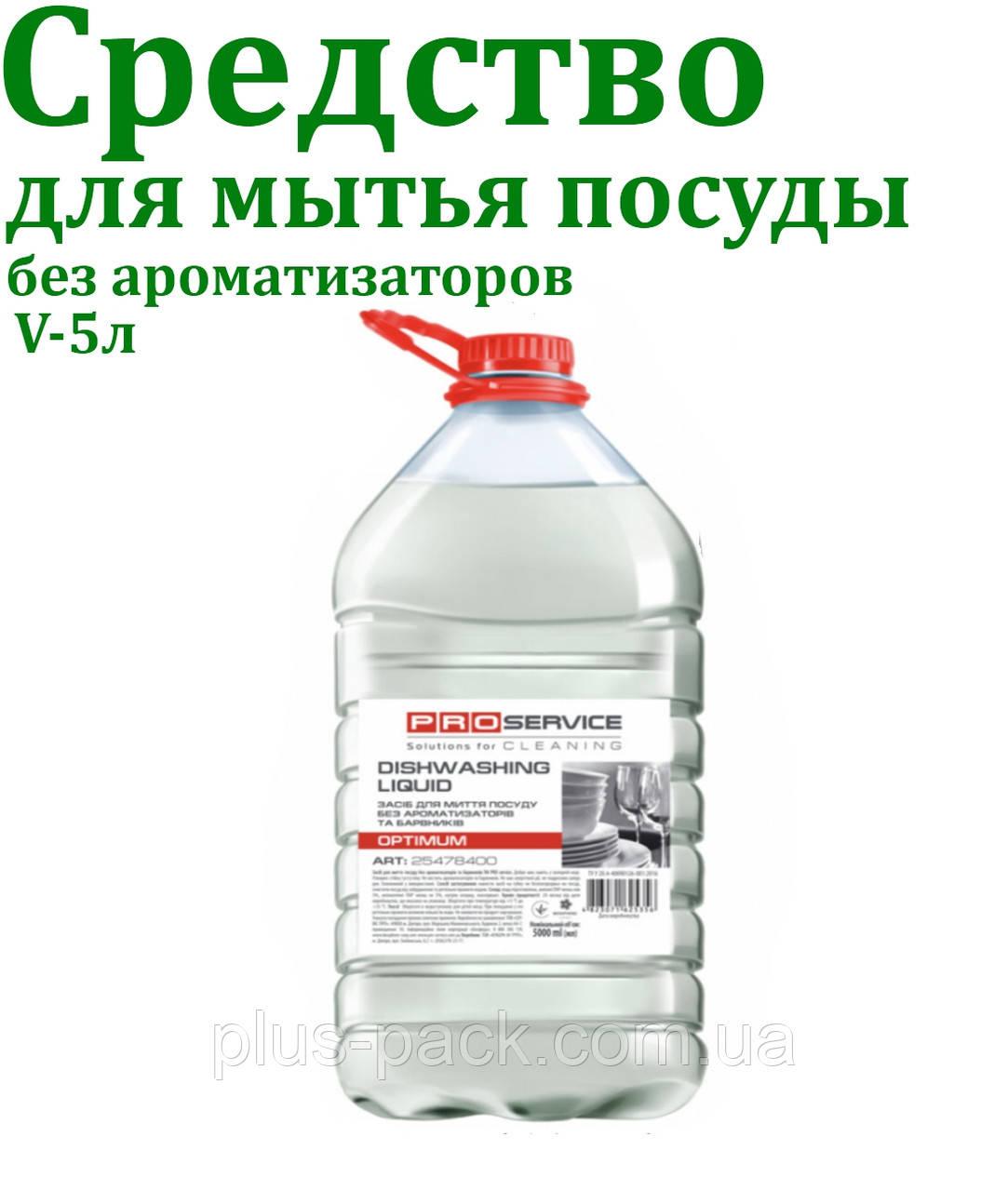 Средство для мытья посуды без ароматизаторов 5л OPTIMUM PROService