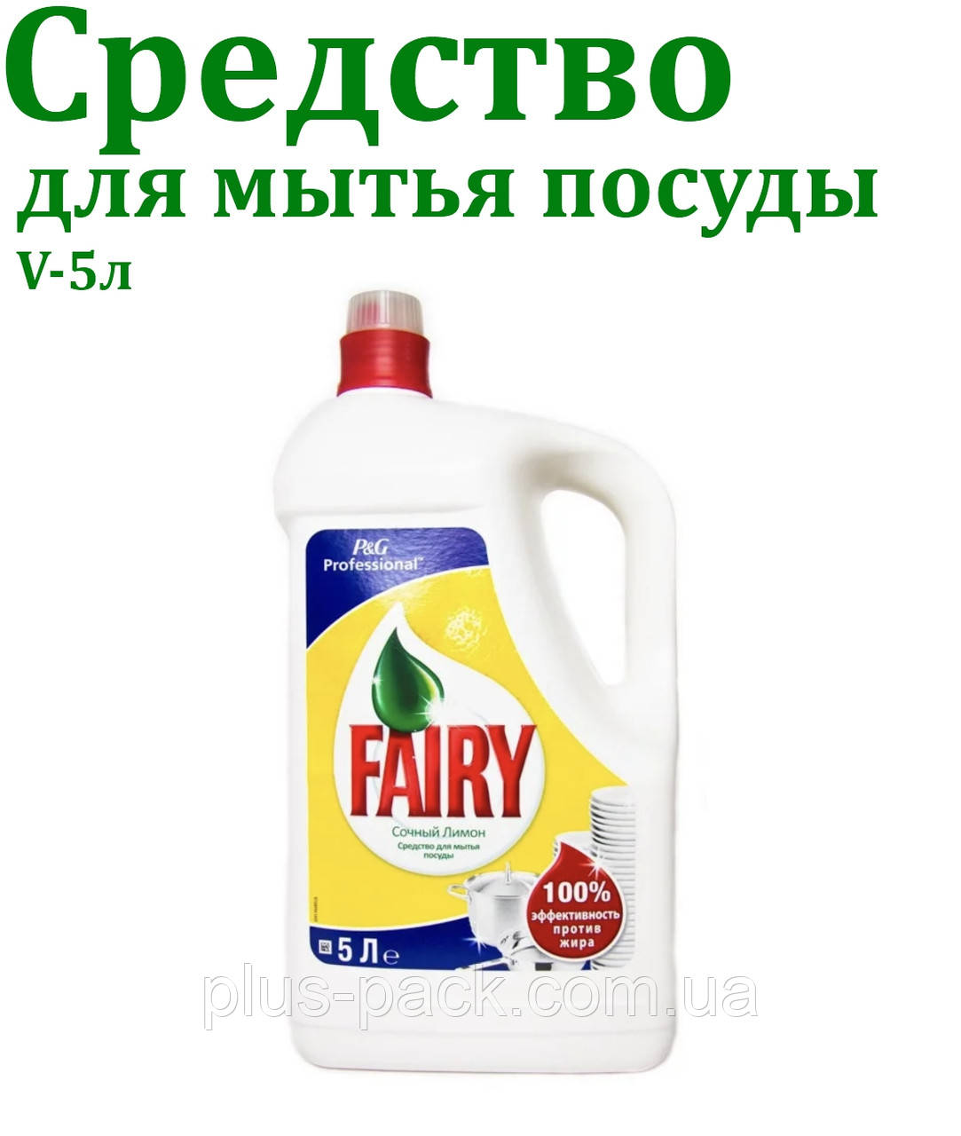 Средство для мытья посуды Fairy, 5л