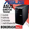 Системний блок Asus CM6730 / Tower-1155 / Intel core I3-2gen / DDR3-4GB / HDD-250GB (к.00100601)