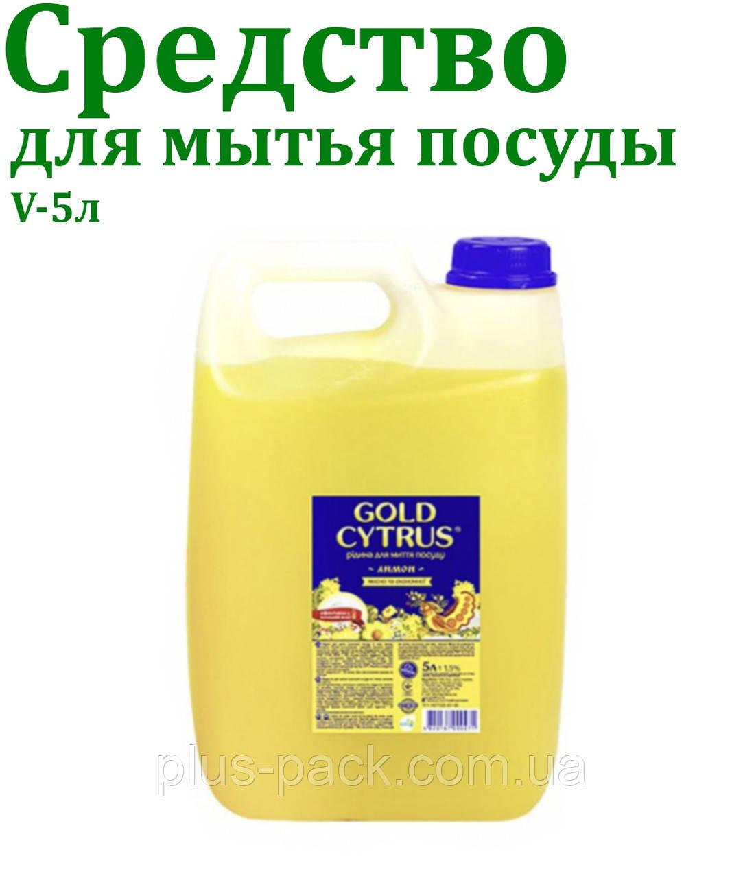 Засіб для миття посуду Gold Cytrus Limon, 5л