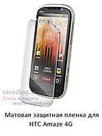 Матовая защитная пленка для HTC Amaze 4G