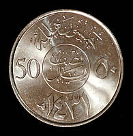 Монета Саудовской Аравии 50 халалов 2010 г., фото 1