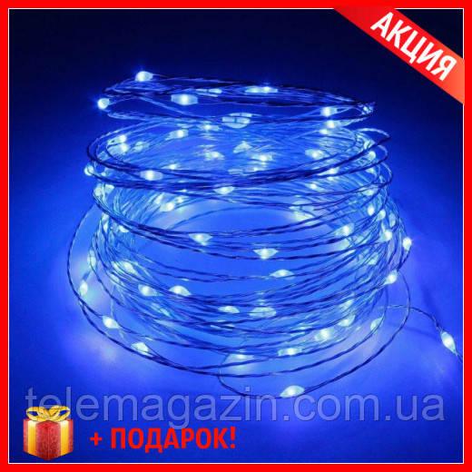 Гирлянда Медная Проволочная Роса Синяя 10 метров! нежная Нить с светодиодами + Подарок!