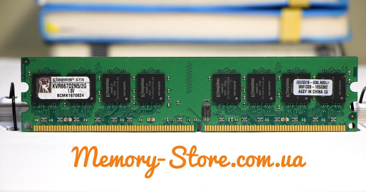Оперативная память для ПК DDR2Kingston DDR2 2GB DIMM PC2-5300U Intel/AMD (б/у)
